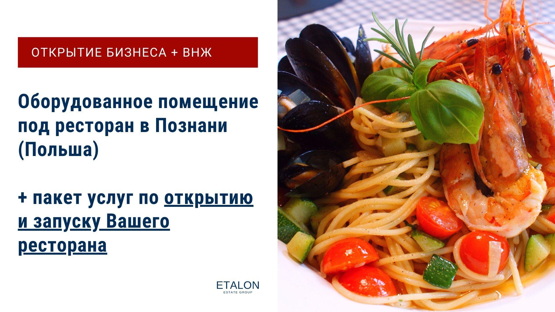Ресторан в Польше