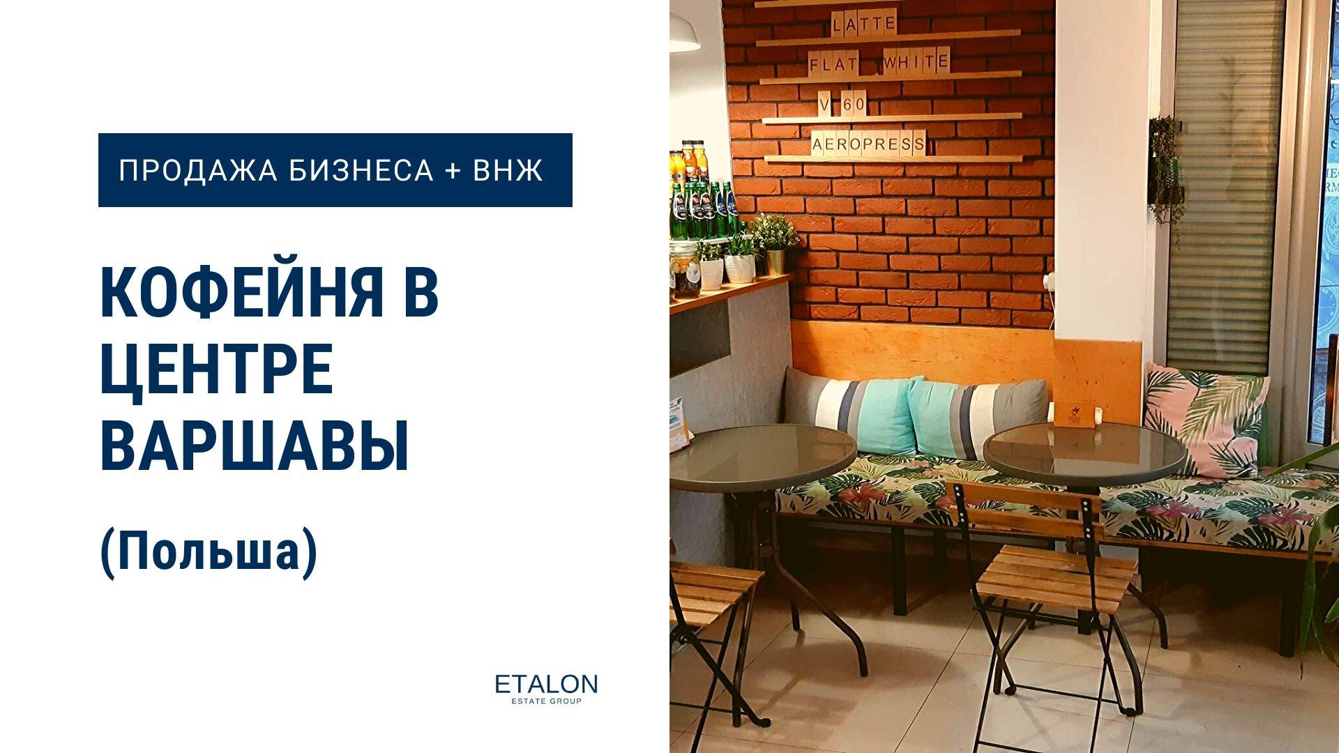 Кофейня Варшава на продажу
